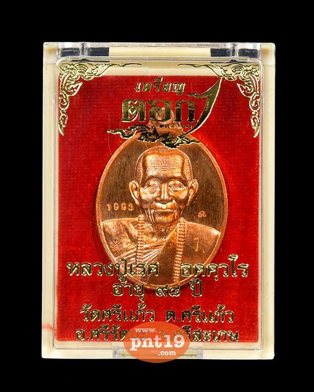 เหรียญตอก1 09. ทองแดง หลวงปู่เรส วัดบ้านศรีแก้ว