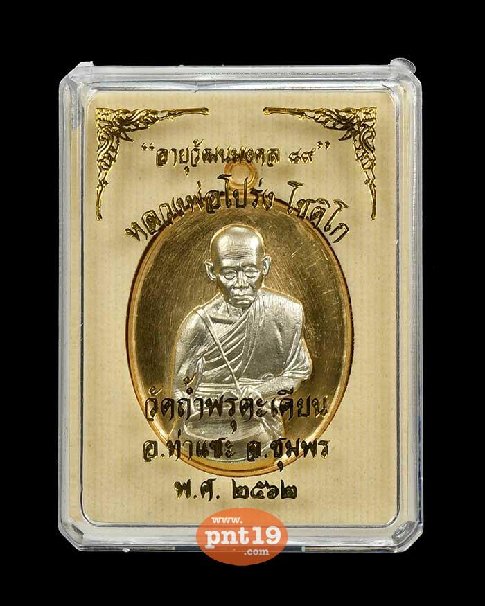เหรียญอายุวัฒนมงคล ๘๙ สัตตะโลหะหน้ากากอัลปาก้าสองหน้า หลวงพ่อโปร่ง วัดถ้ำพรุตะเคียน