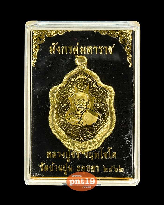เหรียญมังกรคู่มหาราช ทองเหลืองหูตัน หลวงปู่ชัชวาลย์ วัดบ้านปูน