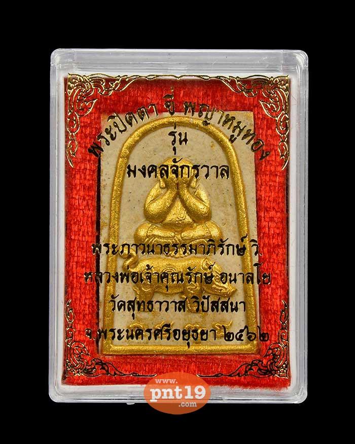 พระปิดตามหาลาภ ทรงพญาหมูทองแดง 3.1 ผงพุทธคุณ ปัดทอง หลวงพ่อรักษ์ วัดสุทธาวาสวิปัสสนา