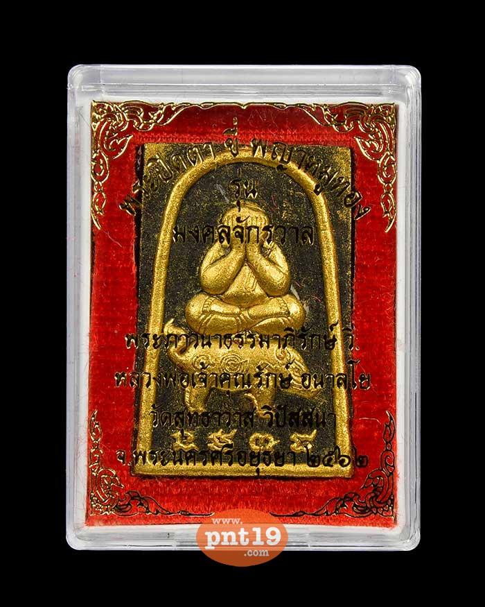 พระปิดตามหาลาภ ทรงพญาหมูทองแดง 3.6 ผงใบลานเก่า หลวงพ่อรักษ์ วัดสุทธาวาสวิปัสสนา