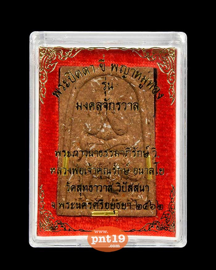 พระปิดตามหาลาภ ทรงพญาหมูทองแดง 4.5 ผงว่านกาหลง ตะกรุด 3 ดอก หลวงพ่อรักษ์ วัดสุทธาวาสวิปัสสนา