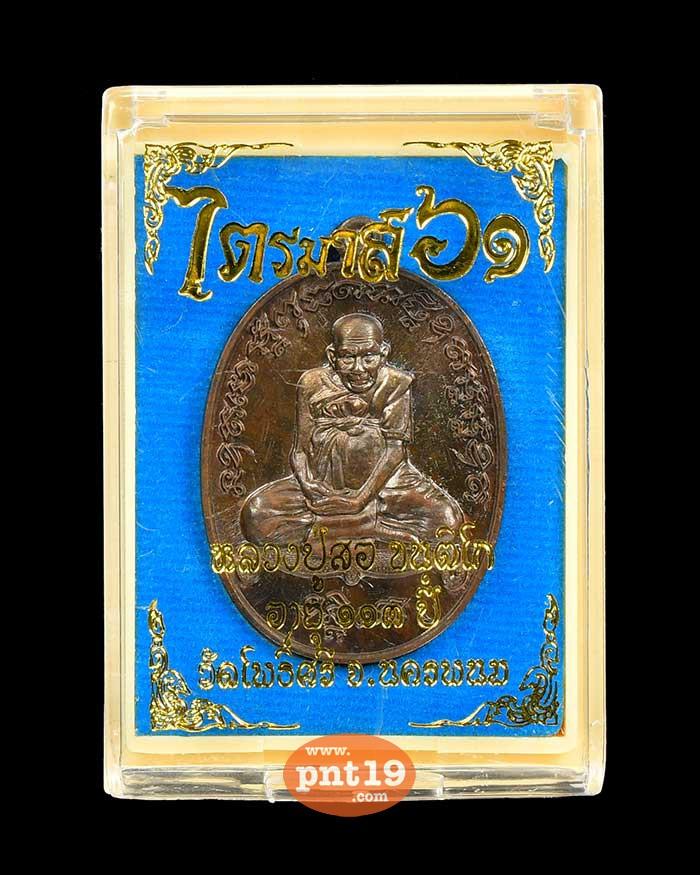 เหรียญไตรมาส ๖๑ นวะโลหะ หลวงปู่สอ วัดโพธิ์ศรี