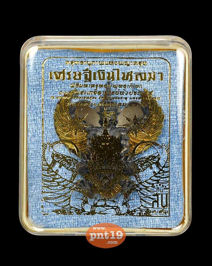 พญาครุฑเศรษฐีเงินไหลมา(พิมพ์ใหญ่ 4 ซ.ม.) 1.3 นวะโลหะ ทองสัมฤทธิ์เนื้อเก้า หน้าทอง ปีกทอง วัดพระมหาธาตุ วรมหาวิหาร
