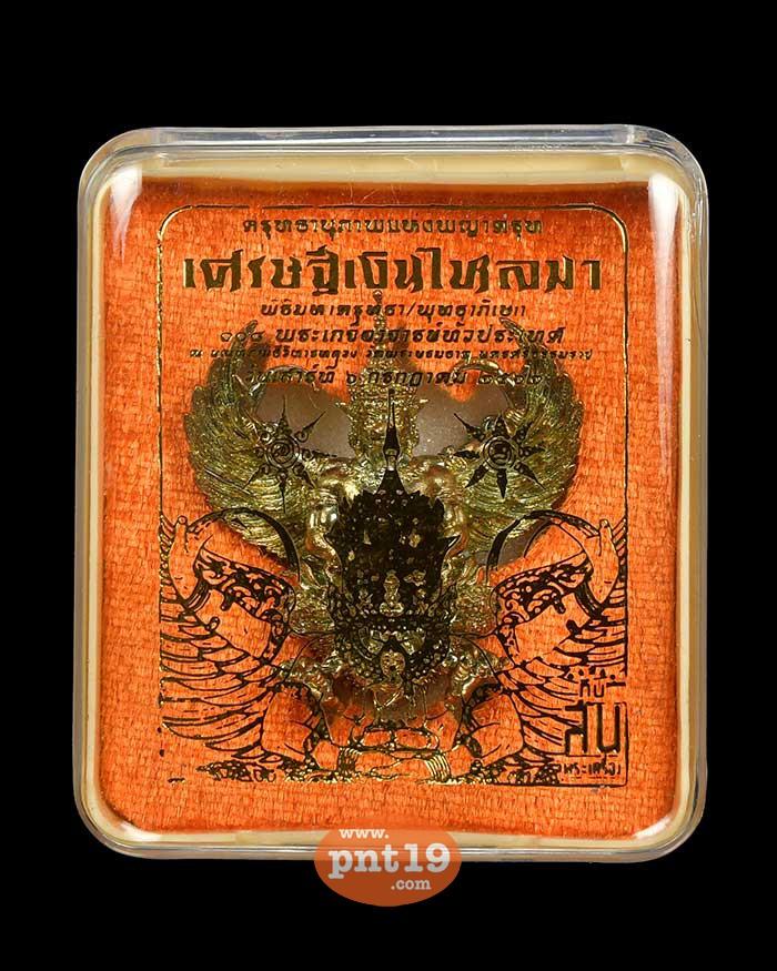 พญาครุฑเศรษฐีเงินไหลมา(พิมพ์ใหญ่ 4 ซ.ม.) 3.1 มหาชนวนทองบ้านเชียง วัดพระมหาธาตุ วรมหาวิหาร