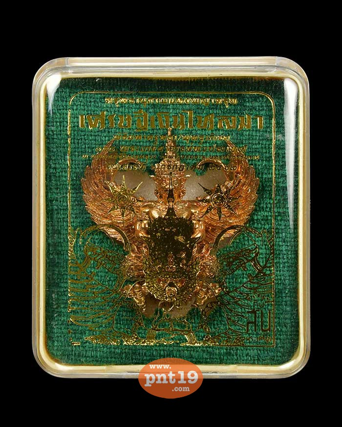 พญาครุฑเศรษฐีเงินไหลมา(พิมพ์ใหญ่ 4 ซ.ม.) ทองศรัทธา ผิวไฟ วัดพระมหาธาตุ วรมหาวิหาร