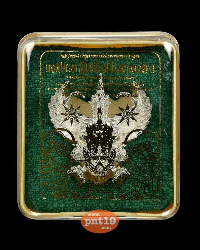 พญาครุฑเศรษฐีเงินไหลมา(พิมพ์ใหญ่ 4 ซ.ม.) เงิน วัดพระมหาธาตุ วรมหาวิหาร