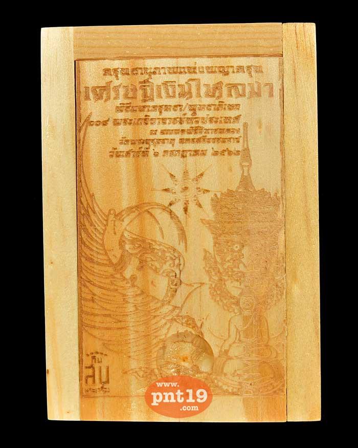 พญาครุฑเศรษฐีเงินไหลมา(พิมพ์เล็ก 2.5 ซ.ม.) 2.2 เงินลงยาราชาวดี สัมฤทธิ์เงินไหลมา วัดพระมหาธาตุ วรมหาวิหาร