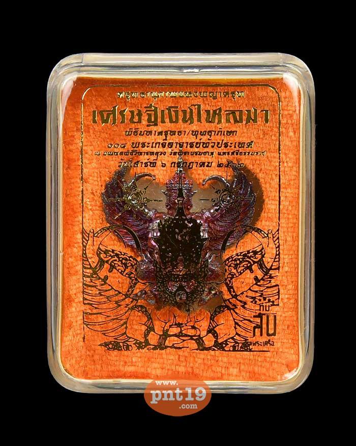 พญาครุฑเศรษฐีเงินไหลมา(พิมพ์เล็ก 2.5 ซ.ม.) 3.5 แดงสัตตบงกช ผิวไฟ วัดพระมหาธาตุ วรมหาวิหาร