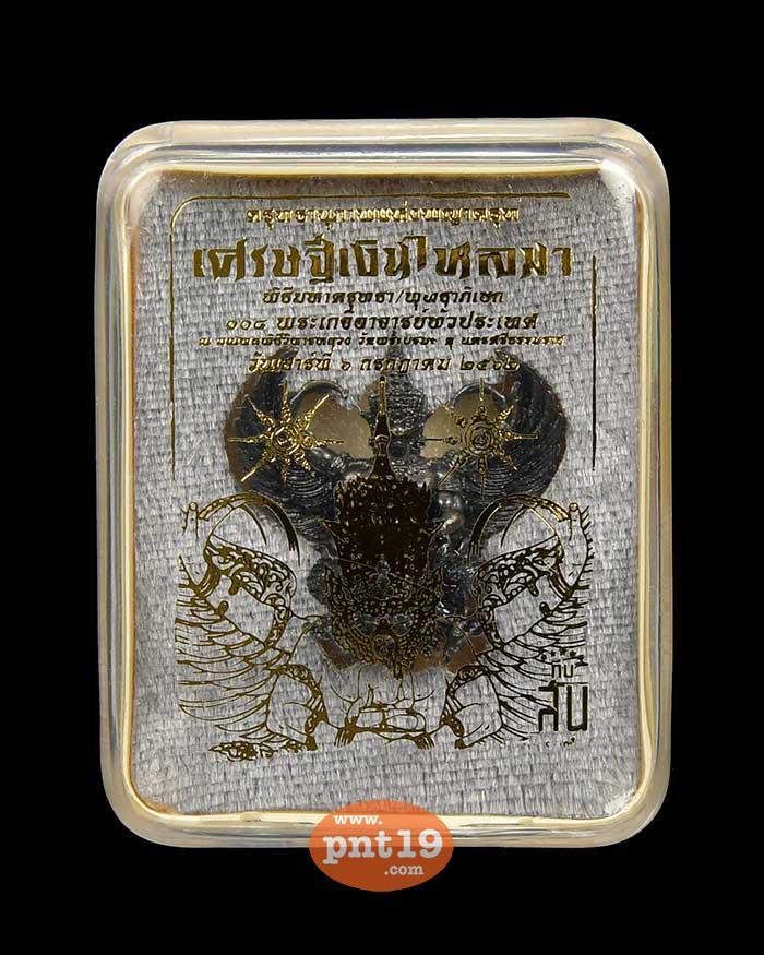 พญาครุฑเศรษฐีเงินไหลมา(พิมพ์เล็ก 2.5 ซ.ม.) รมมันปู วัดพระมหาธาตุ วรมหาวิหาร