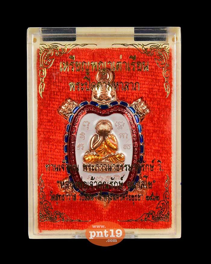 เหรียญพญาเต่าเรือน พระปิดตามหาลาภ 17. ทองแดงผิวไฟ ลงยา 3 สี หลวงพ่อรักษ์ วัดสุทธาวาสวิปัสสนา