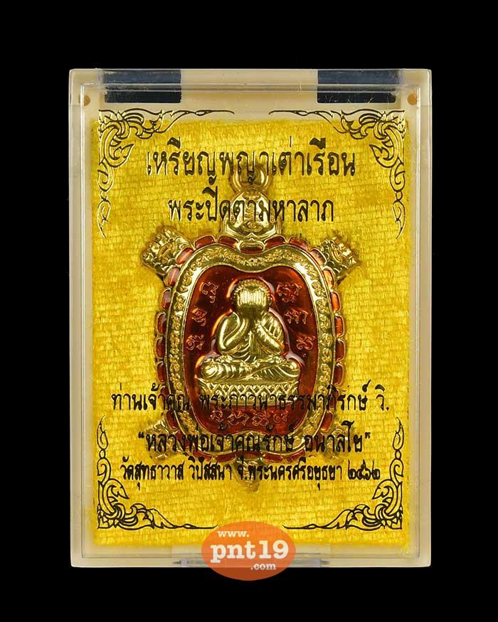 เหรียญพญาเต่าเรือน พระปิดตามหาลาภ ทองลำอู่ ลงยาส้ม หลวงพ่อรักษ์ วัดสุทธาวาสวิปัสสนา