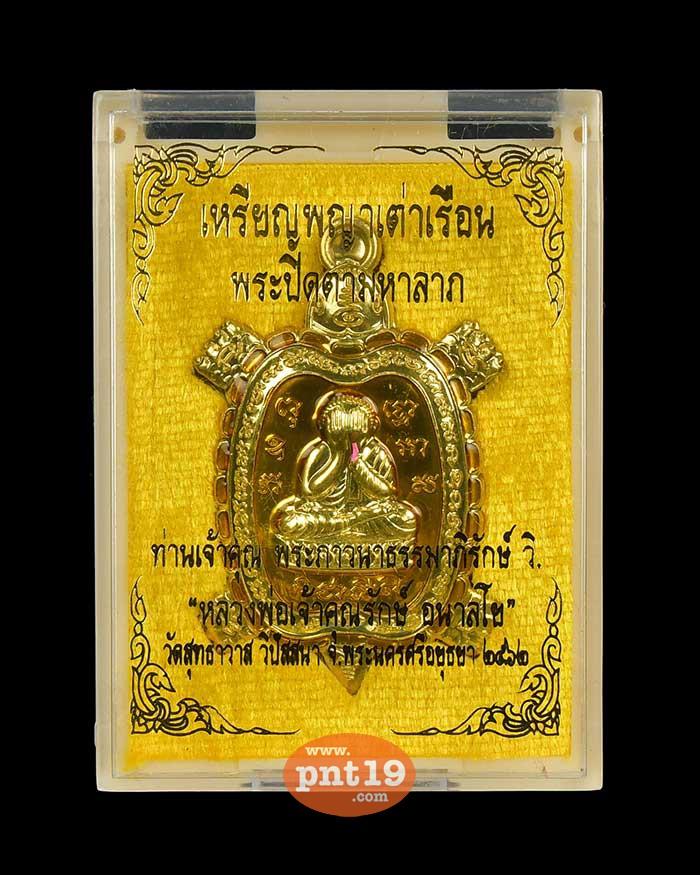 เหรียญพญาเต่าเรือน พระปิดตามหาลาภ ทองลำอู่ ลงยาเหลือง หลวงพ่อรักษ์ วัดสุทธาวาสวิปัสสนา