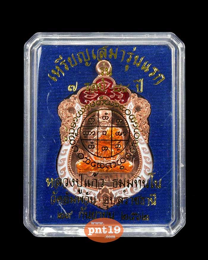 เหรียญเสมา ๗ รอบ ๘๔ ปี ทองแดงลงยา หลวงปู่แก้ว วัดอัมพวัน