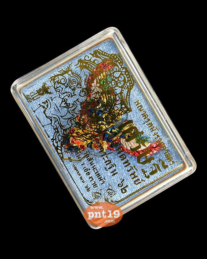 พญาครุฑเศรษฐีอนันตทรัพย์ ( 4 ซ.ม. ) 1.3 ชนวนเหรียญบาทหลังพญาครุฑปี17 ลงยาราชาวดี พระอาจารย์วิรุต วัดสันมะเหม้า