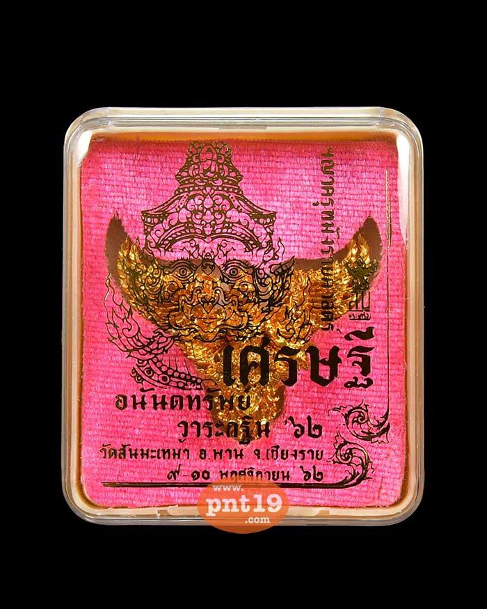 พญาครุฑเศรษฐีอนันตทรัพย์ ( 3 ซ.ม. ) 2.5 มหาชนวนทองจังโก้ พระอาจารย์วิรุต วัดสันมะเหม้า