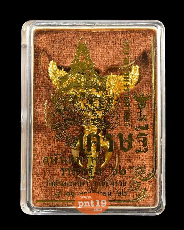 วัชระพญาสุบรรณ เศรษฐีอนันตทรัพย์ (5 ซ.ม.) 3.4 มหาชนวนทองจังโก้ พระอาจารย์วิรุต วัดสันมะเหม้า