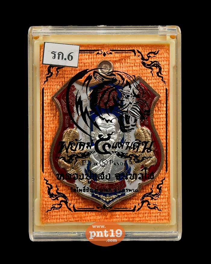 เหรียญพยัคฆ์ ๕ แผ่นดิน 06. นวะหน้ากากเงินลงยาธงชาติ หลวงปู่แสง วัดโพธิ์ชัย