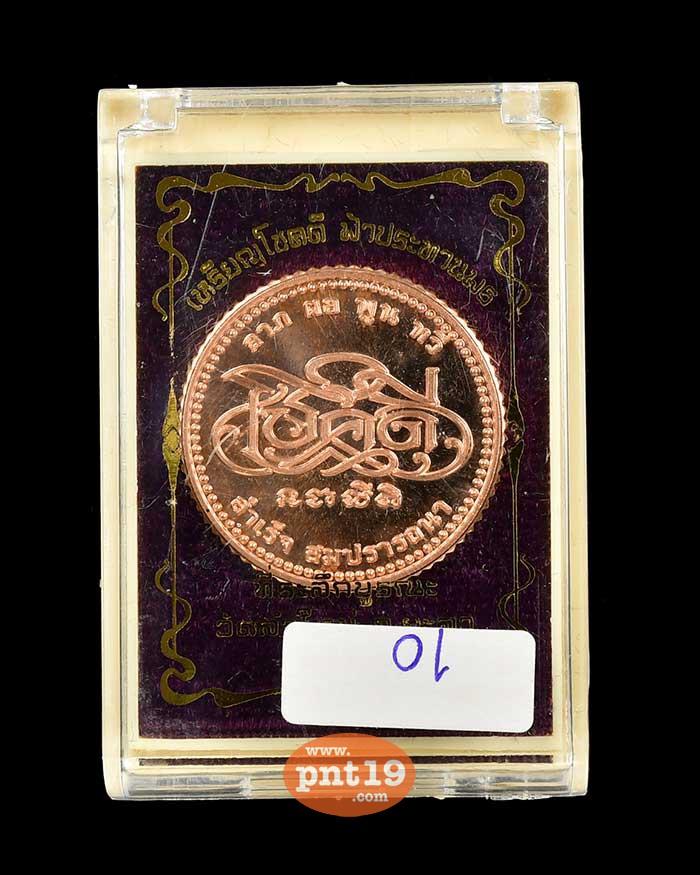 เหรียญโชคดีฟ้าประทานพร ทองแดง แปะโรงสี