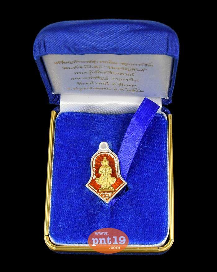 เหรียญท้าวเวสสุวรรณ รับขวัญศิษย์ พิมพ์เล็ก เงินลงยาแดง หน้ากากทองคำ หลวงพ่ออิฎฐ์ วัดจุฬามณี