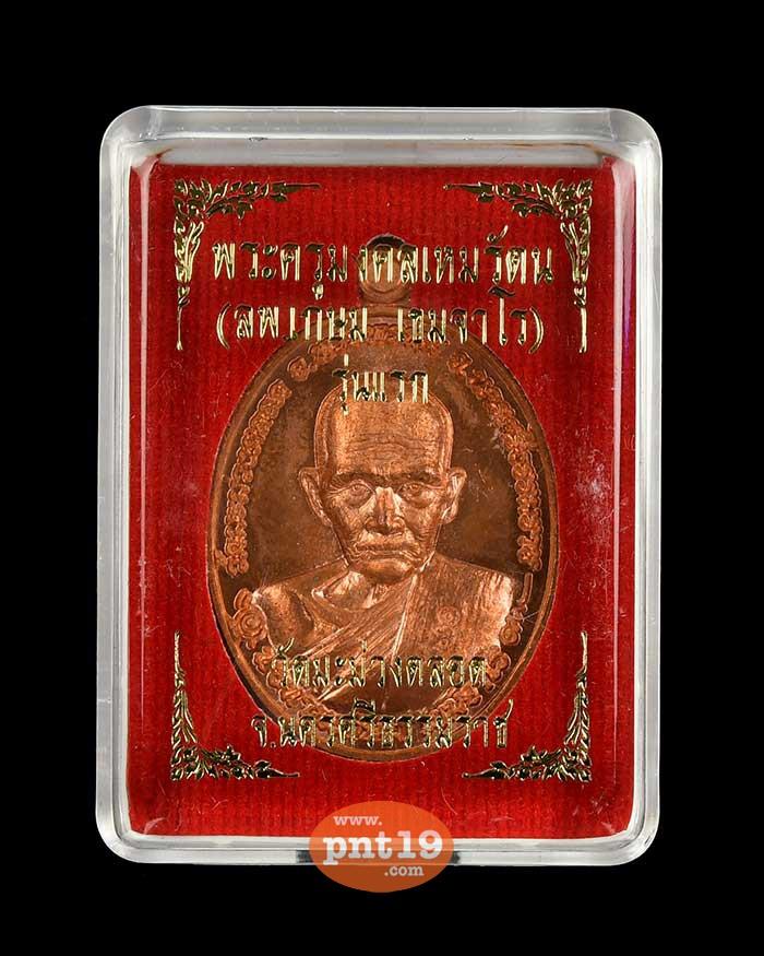 เหรียญรุ่นแรก ทองแดงผิวไฟ หลวงพ่อเกษม เขมจาโร วัดมะม่วงตลอด