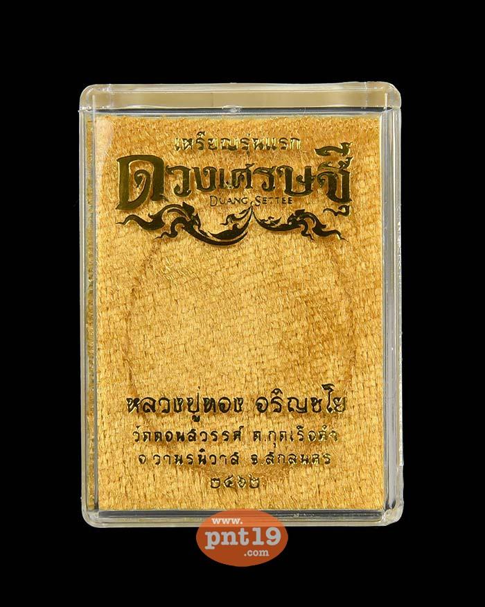 เหรียญรุ่นแรก ดวงเศรษฐี 1.21 ทองแดงผิวไฟ หลวงปู่ทอง วัดดอนสวรรค์