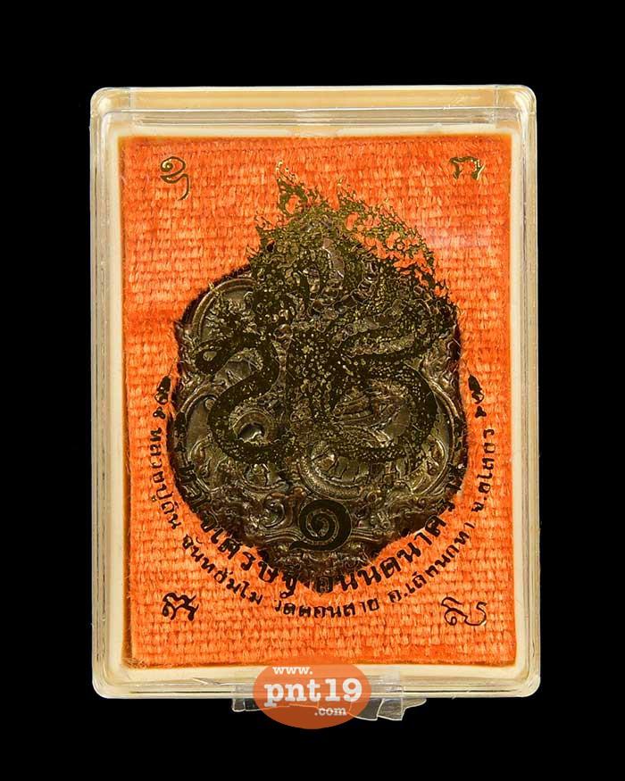 เหรียญปั๊มหัวใจเศรษฐี พญาอนันตนาคราช 2.4 สัมฤทธิ์เหล็กน้ำพี้ หลวงปู่ถิน วัดคอนสาย