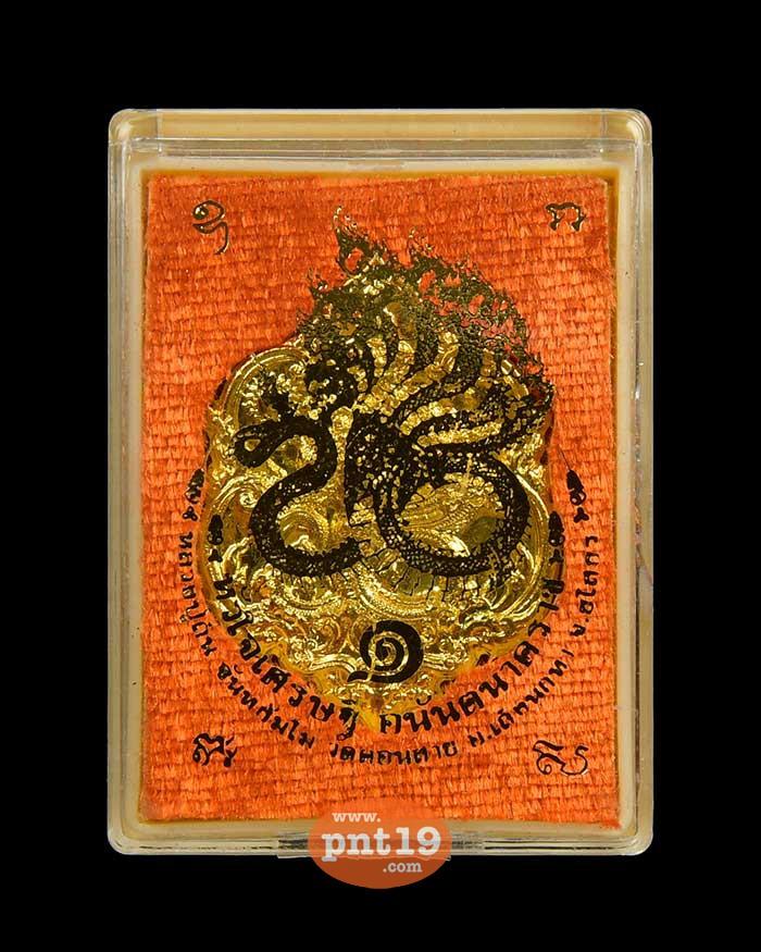 เหรียญปั๊มหัวใจเศรษฐี พญาอนันตนาคราช 2.6 ทองท้องพระคลัง หลวงปู่ถิน วัดคอนสาย