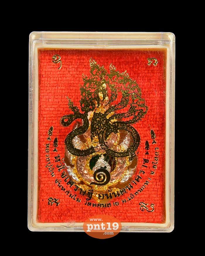 จี้ห้อยคอ พลอยนาคาอนันตนาคราช 3.3 สามกษัตริย์ พลอยนาคราชสีเขียว หลวงปู่ถิน วัดคอนสาย