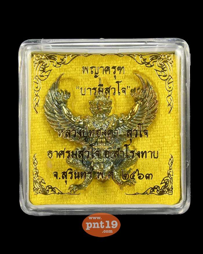 พญาครุฑ บารมีสุวโจ ชนวนผิวรุ้ง หลวงปู่ทองคำ อาศรมสุวโจ