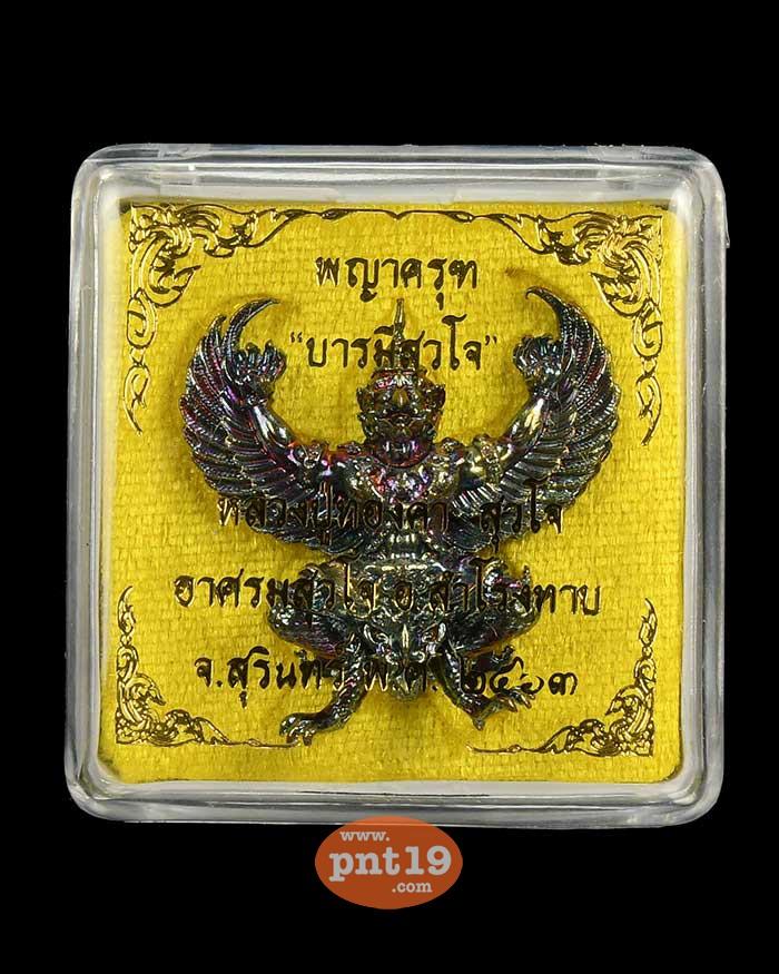 พญาครุฑ บารมีสุวโจ ทองแดงผิวรุ้ง หลวงปู่ทองคำ อาศรมสุวโจ