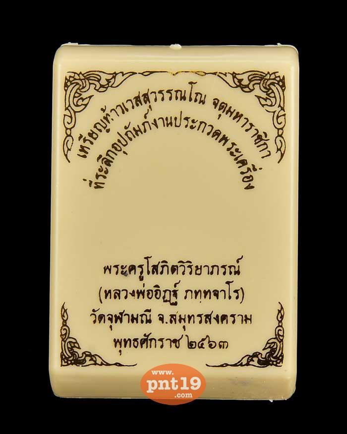 เหรียญท้าวเวสสุวรรณ คุ้มภัย ให้ลาภ นวะโลหะ โค๊ต ๙ หลวงพ่ออิฎฐ์ วัดจุฬามณี