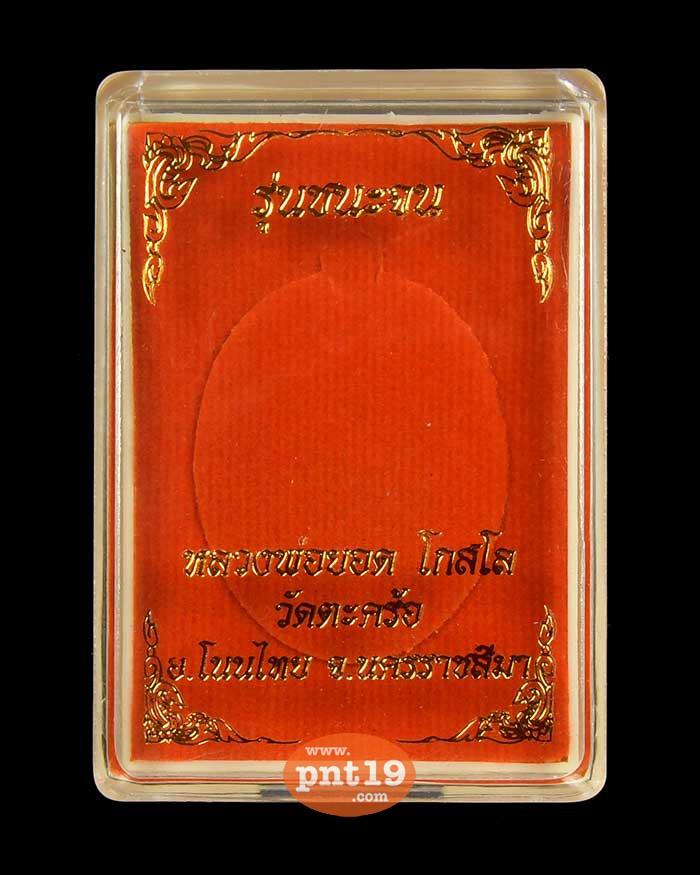 เหรียญชนะจน 6.3 เงินลงยาลายเสือ จีวรเหลือง หลวงพ่อยอด วัดตะคร้อ