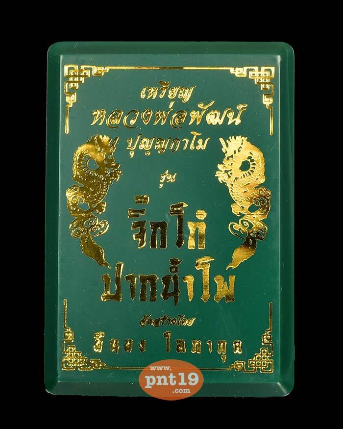 เหรียญจิ๊กโก๋ปากน้ำโพ พิมพ์เล็ก ทองแดง หลวงปู่พัฒน์ วัดห้วยด้วน (วัดธารทหาร)