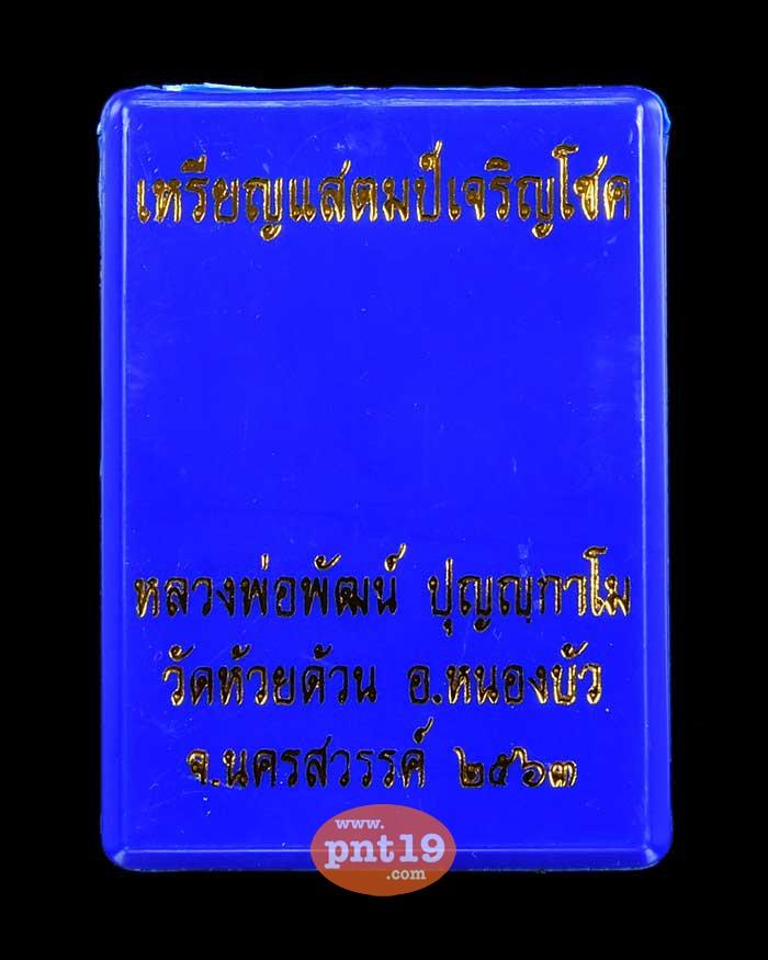 เหรียญแสตมป์เจริญโชค ผิวรุ้ง หน้ากากทองทิพย์ หลวงปู่พัฒน์ วัดห้วยด้วน (วัดธารทหาร)