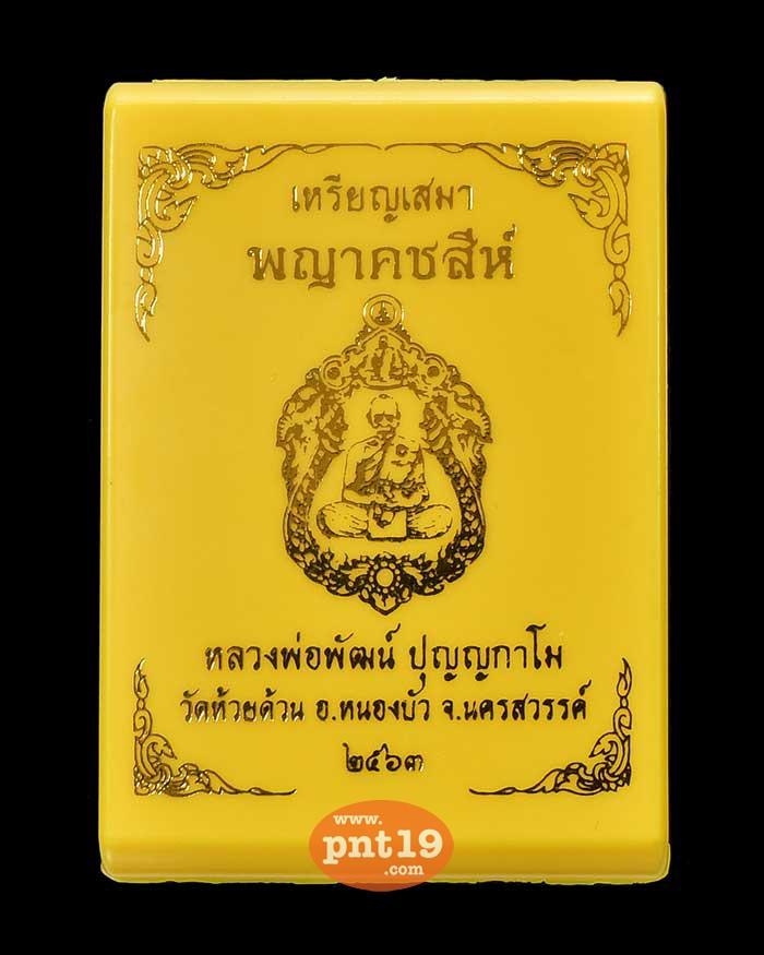 เสมาพญาคชสีห์ 55. ทองแดงลงยาน้ำเงิน หลวงปู่พัฒน์ วัดห้วยด้วน (วัดธารทหาร)
