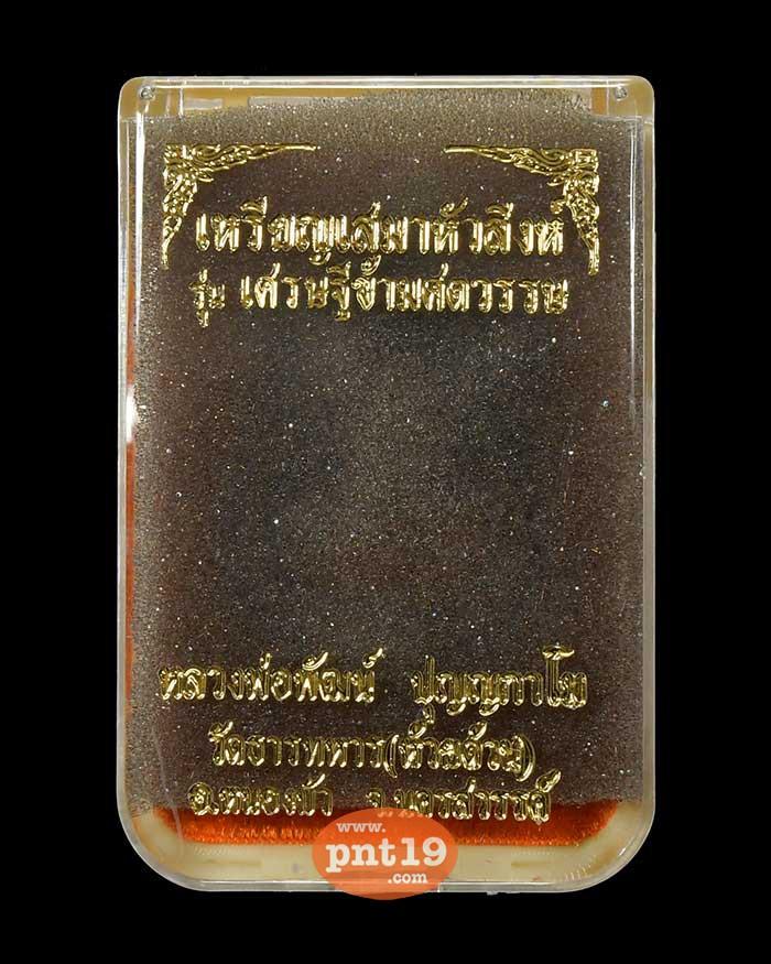 เหรียญเศรษฐีข้ามศตวรรษ เงินลงยาม่วง ขอบน้ำเงิน หลวงปู่พัฒน์ วัดห้วยด้วน (วัดธารทหาร)