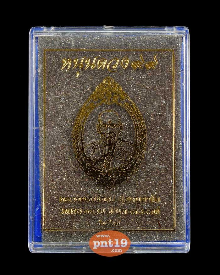 เหรียญหนุนดวง ๙๙ ทองแดงมันปู หลวงปู่พัฒน์ วัดห้วยด้วน (วัดธารทหาร)