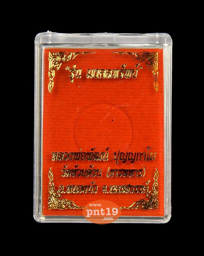 เหรียญเม็ดกระดุม มงคลทรัพย์ 7.25 ทองฝาบาตรลงยาขอบน้ำเงิน หลวงปู่พัฒน์ วัดห้วยด้วน (วัดธารทหาร)