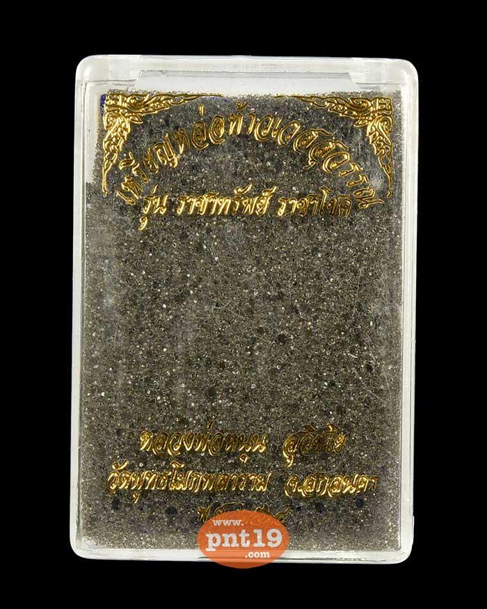 เหรียญหล่อท้าวเวสสุวรรณ ราชาทรัพย์ราชาโชค รวมแร่ ( 4 ) หลวงพ่อหนุน วัดพุทธโมกพลาราม