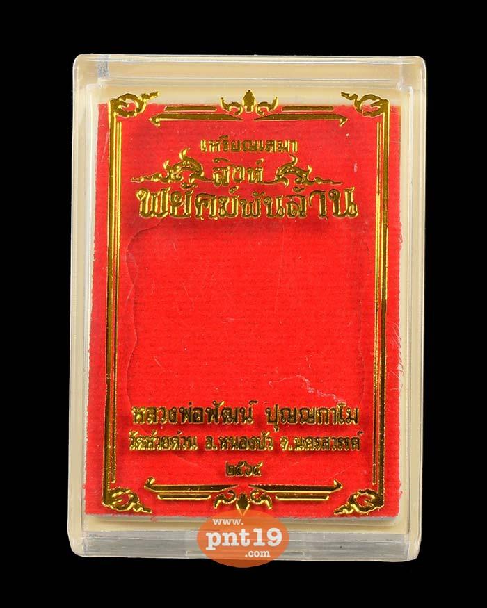 เสมาสิงห์พยัคฆ์พันล้าน 8.62 ทองทิพย์ลงยาขอบขาว หลวงปู่พัฒน์ วัดห้วยด้วน (วัดธารทหาร)