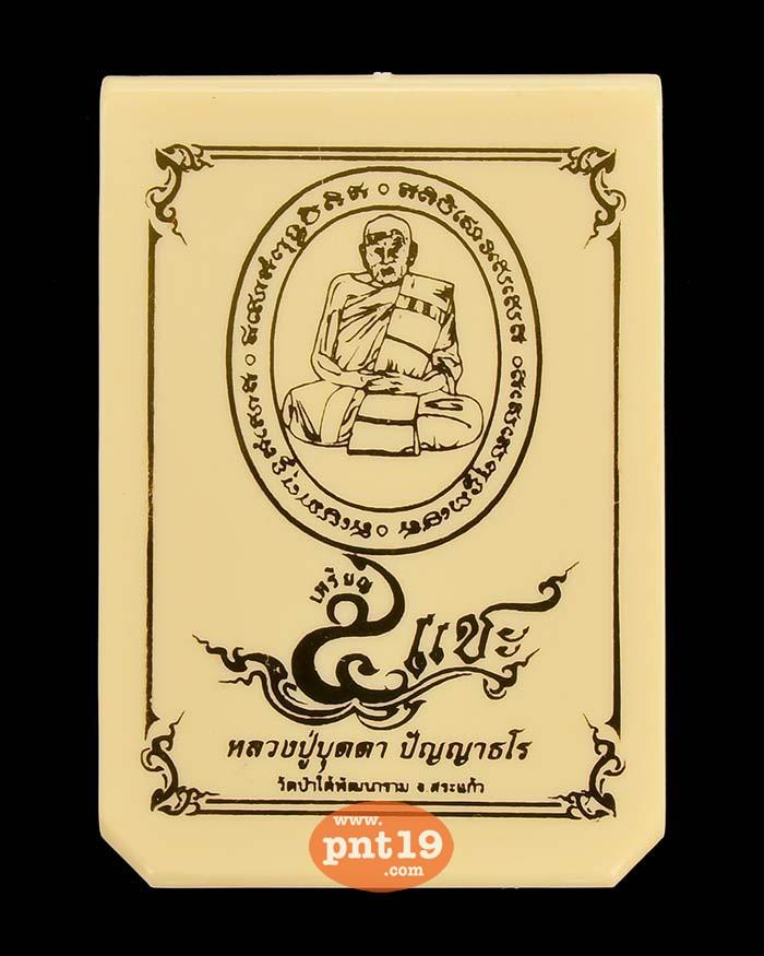 เหรียญ 5 แชะ 9.3 เงินหลังเรียบ ลงยาขอบน้ำเงิน จีวรส้ม หลวงปู่บุดดา วัดป่าใต้พัฒนาราม