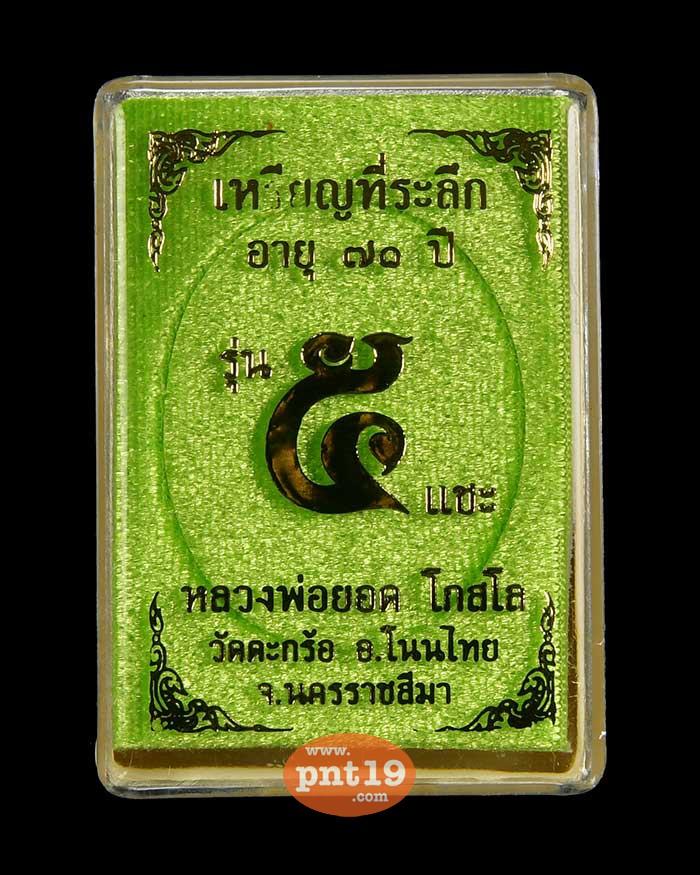 เหรียญ 5 แชะ 7.2 สัตตะหน้ากากเงิน ลงยาขอบขาว จีวรเหลือง หลวงพ่อยอด วัดตะคร้อ