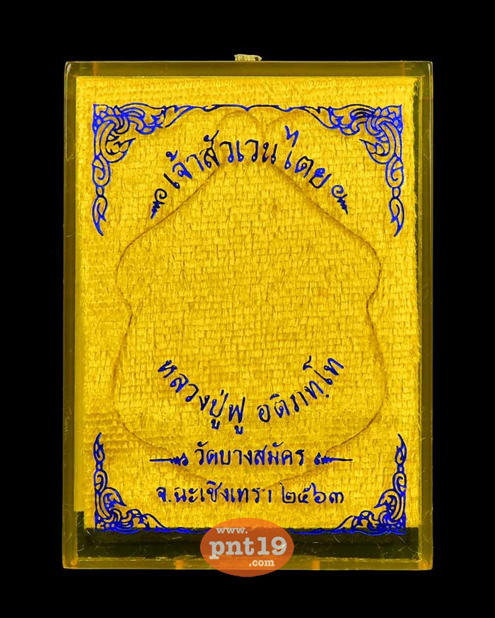 เหรียญพญาครุฑเจ้าสัวเวนไตย 23. สัตตะลงยาขาว-ดำ หลวงพ่อฟู วัดบางสมัคร