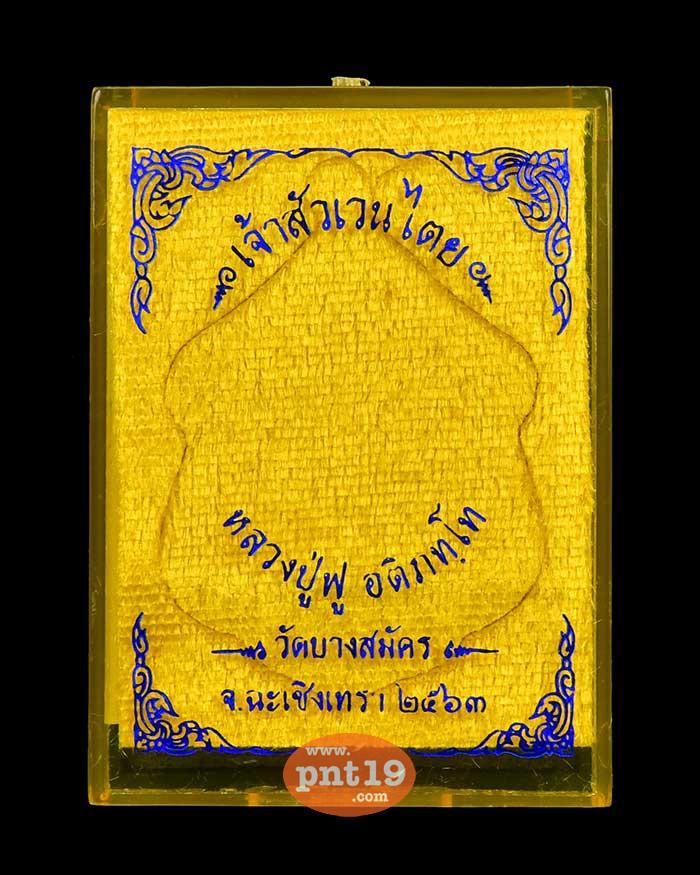 เหรียญพญาครุฑเจ้าสัวเวนไตย 22. สัตตะลงยาขาว-ฟ้า หลวงพ่อฟู วัดบางสมัคร