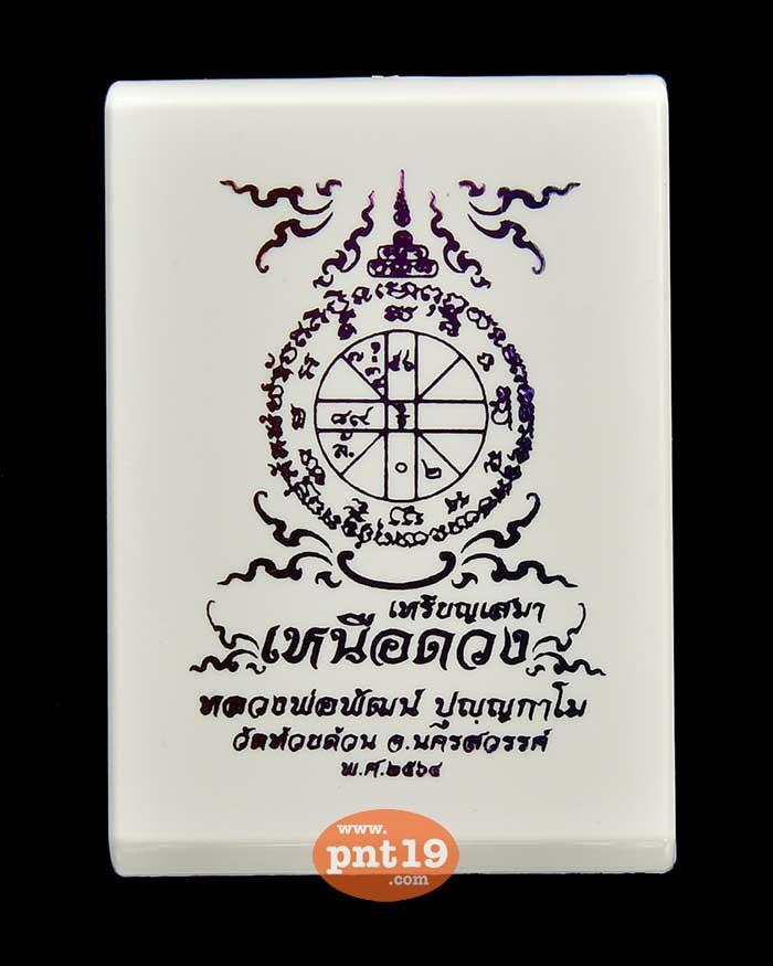 เสมาเหนือดวง 25. สัตตะ ลงยาแดง หลวงปู่พัฒน์ วัดห้วยด้วน (วัดธารทหาร)