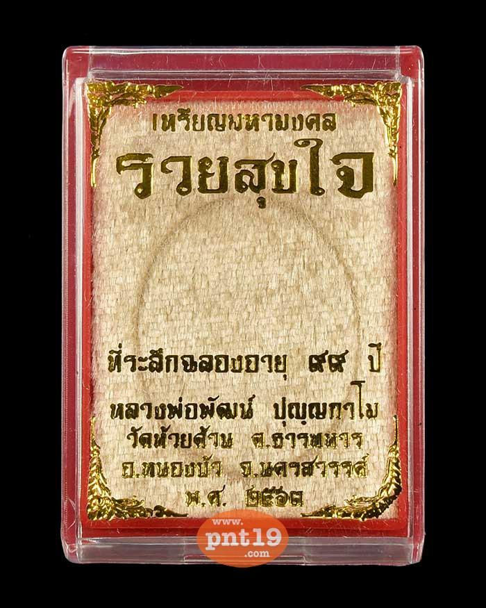 เหรียญรวยสุขใจ มหาชนวน หลวงปู่พัฒน์ วัดห้วยด้วน (วัดธารทหาร)