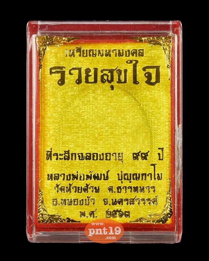 เหรียญรวยสุขใจ ทองแดงรมดำ หลวงปู่พัฒน์ วัดห้วยด้วน (วัดธารทหาร)