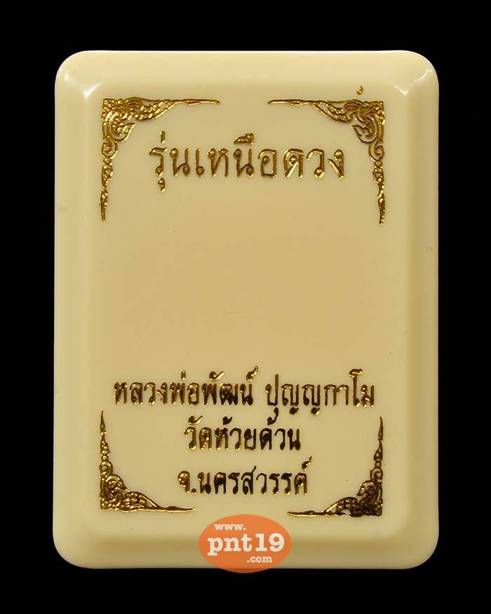 เหรียญรวยเหนือดวง ชุบเงินลงยาขอบแดง หลังลงยาขอบน้ำเงิน หลวงปู่พัฒน์ วัดห้วยด้วน (วัดธารทหาร)