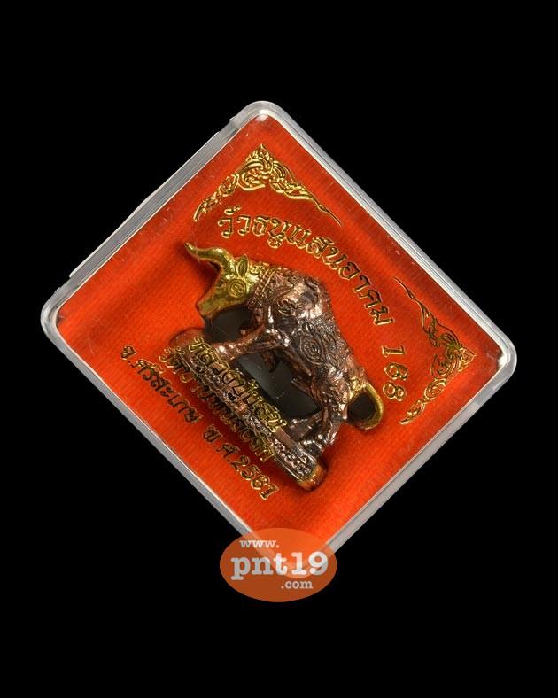 วัวธนูแสนอาคม ๑๖๘ เนื้อชนวน หลวงปู่แสน วัดบ้านหนองจิก